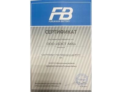 Интернет-магазин аккумуляторов BEST-AKB является официальным дилером Furukawa Battery в Санкт-Петербурге!