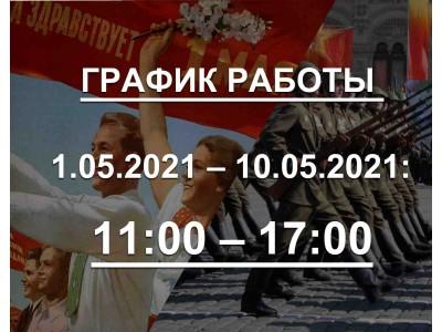 Режим работы магазинов 1.05.2021 – 10.05.2021