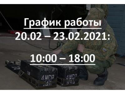 Режим работы магазинов 20.02–23.02