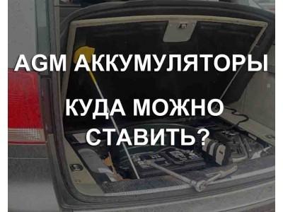 Аккумулятор автомобильный AGM можно ли ставить вместо обычного?