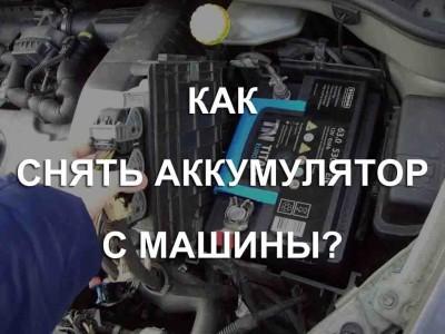 Как снять аккумулятор с машины? Особенности обслуживания.