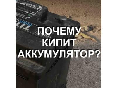 Почему кипит аккумулятор при зарядке?